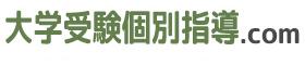 家庭教師のような指導を大阪で! 大学受験個別指導.com 浪人生もOK